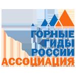 Горные гиды России